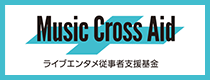 Music Cross Aid ライブエンタメ従事者支援基金