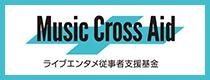Music Cross Aid ライブエンタメ従事者支援基金