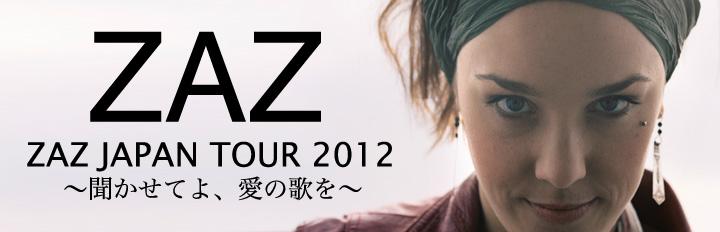 ZAZ(ザーズ)