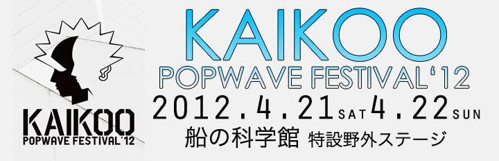 KAIKOO POPWAVE FESTIVAL 2012