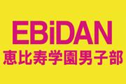 EBiDAN(恵比寿学園 男子部)