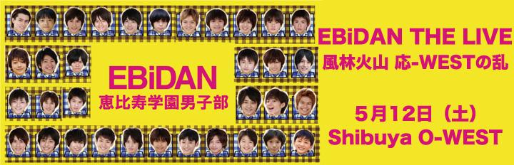 EBiDAN (恵比寿学園男子部)