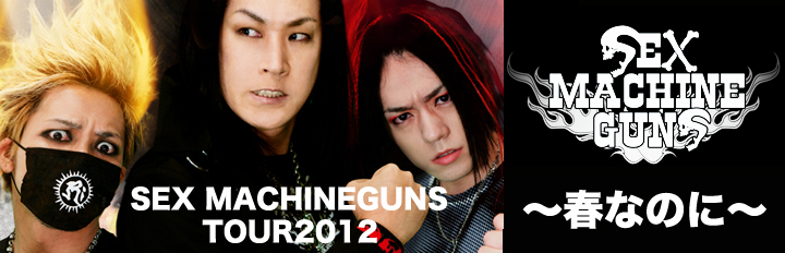 SEX MACHINEGUNS TOUR2012