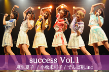 success Vol.1