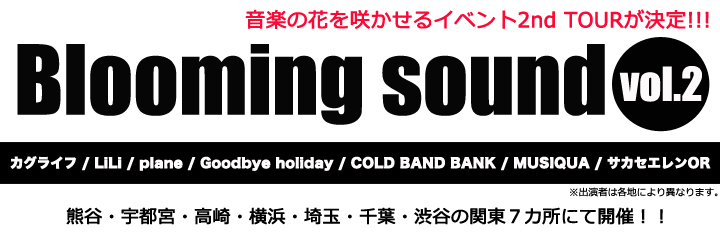 Blooming sound vol.2