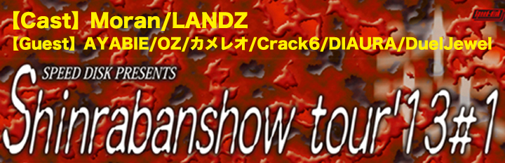 SPEED DISK PRESENTS〜森羅万象tour'13#1
