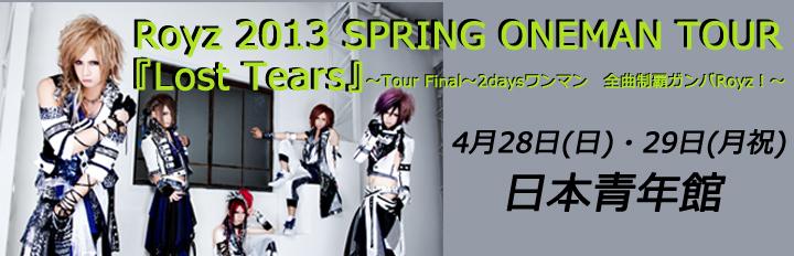Royz 2013 SPRING ONEMAN TOUR