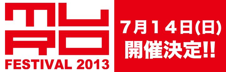 MURO FESTIVAL 2013