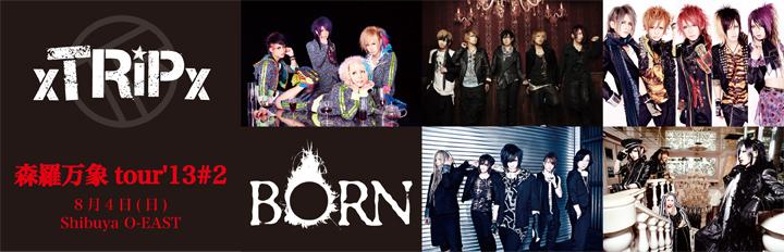 SPEED DISK PRESENTS〜森羅万象tour'13#2