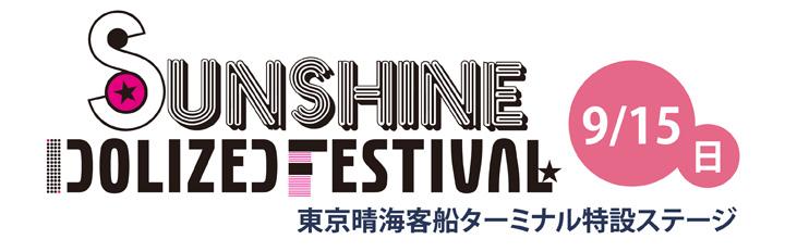 SUNSHINE IDOLIZED FES' 2013