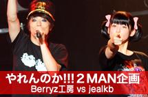 Berryz工房 vs jealkb