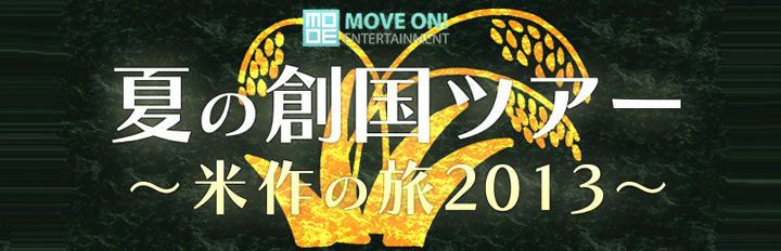 MOE夏の創国ツアー