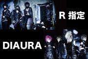 R指定/DIAURA