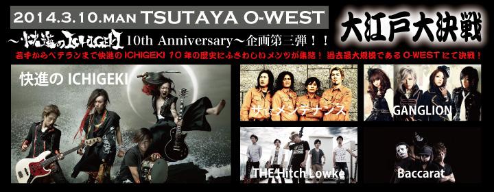 〜快進のICHIGEKI 10th Anniversary〜