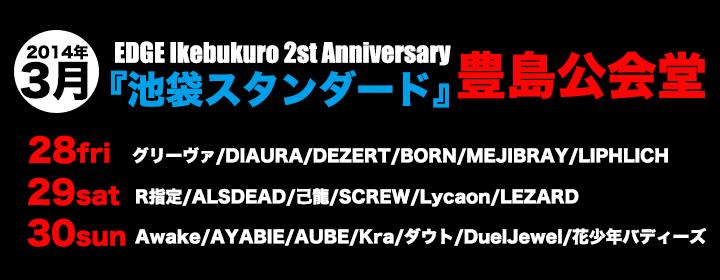EDGE Ikebukuro 2nd Anniversary