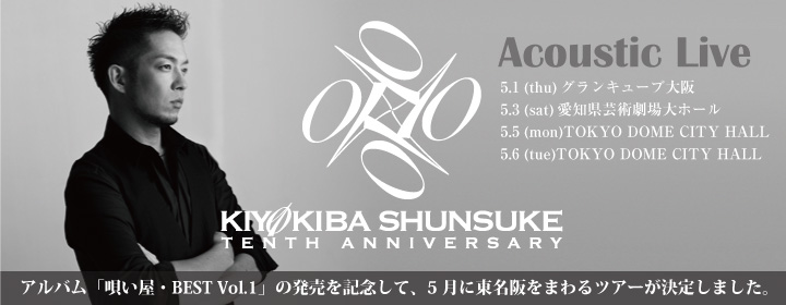 10th Anniversary Acoustic Live