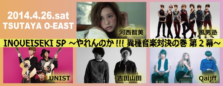 INOUEISEKI SP ~やれんのか!!! 異種音楽対決の巻 第2幕~