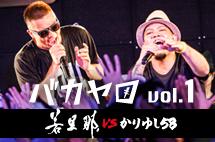 バカヤロ vol.1