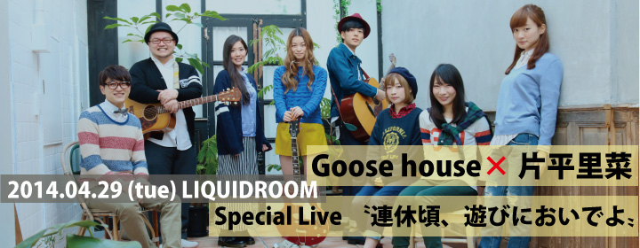 Goose house×片平里菜