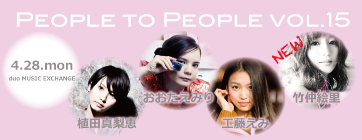 People to People vol.15
