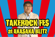 TAKEROCK FES at AKASAKA BLITZ