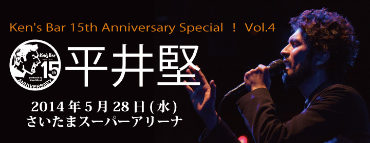 Ken's Bar 15th Anniversary Special!Vol.4