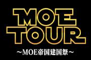 MOE TOUR 〜MOE帝国建国祭〜