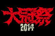 大冠祭 2014