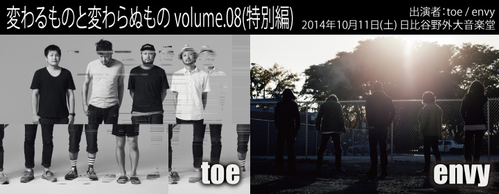 変わるものと変わらぬもの volume.08(特別編)
