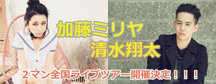 uP!!! presents 加藤ミリヤ・清水翔太 THE BEST 2MAN TOUR 2014