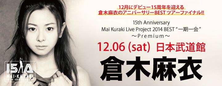 """15th Anniversary Mai Kuraki Live Project 2014 BEST """"一期一会"""""""