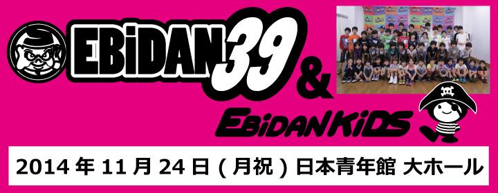 EBiDAN39 & KiDS