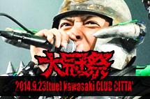 大冠祭2014〜メタル縛り〜