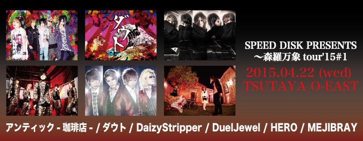 SPEED DISK PRESENTS〜森羅万象tour'15#1