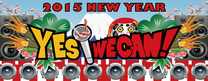 YES WE CAN! 2015 NEW YEAR