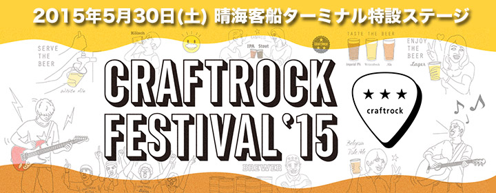 CRAFTROCK FESTIVAL '15