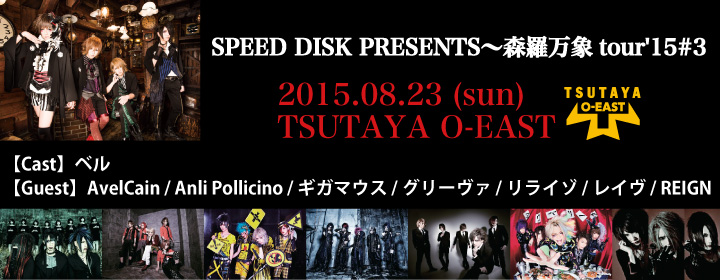 SPEED DISK PRESENTS〜森羅万象tour'15#3