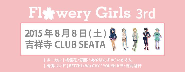 Flowery Girls 3rd