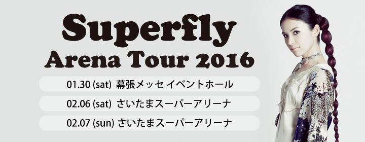 Arena Tour 2016