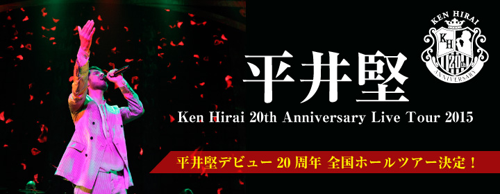 Ken Hirai 20th Anniversary Live Tour 2015