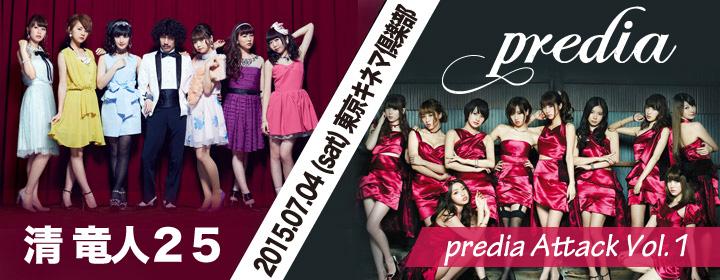 predia Attack Vol.1