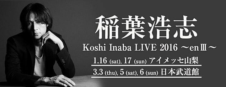 Koshi Inaba LIVE 2016 ~enⅢ~