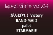 H.I.P. presents Level Girls vol.04