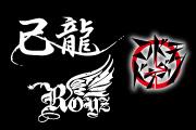 己龍 / Royz / コドモドラゴン