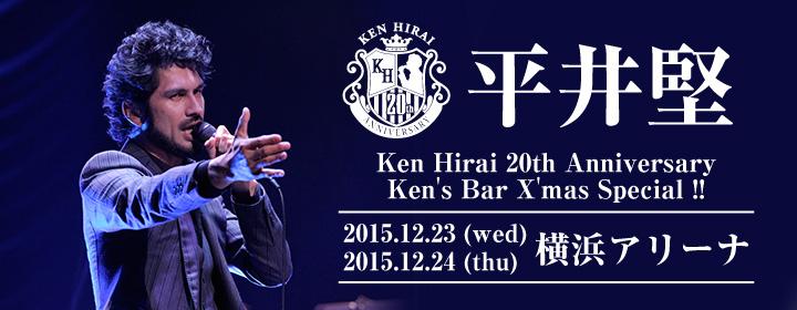 Ken Hirai 20th Anniversary