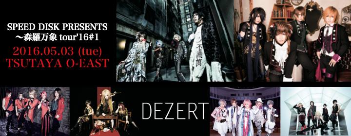 SPEED DISK PRESENTS〜森羅万象tour'16#1