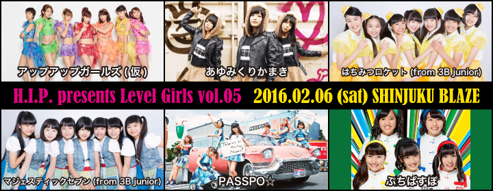 H.I.P. presents Level Girls vol.05