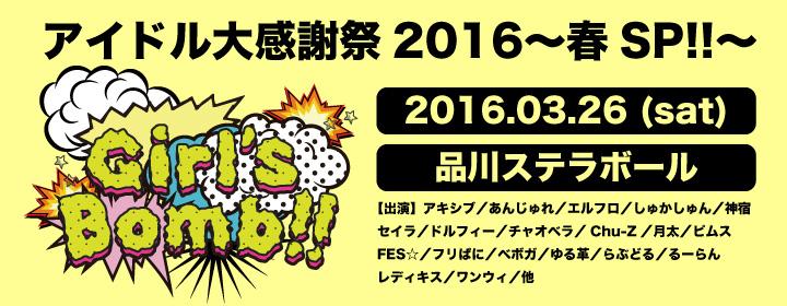 アイドル大感謝祭2016〜春SP!!〜