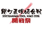 関ケ原唄姫合戦 〜開戦祭〜