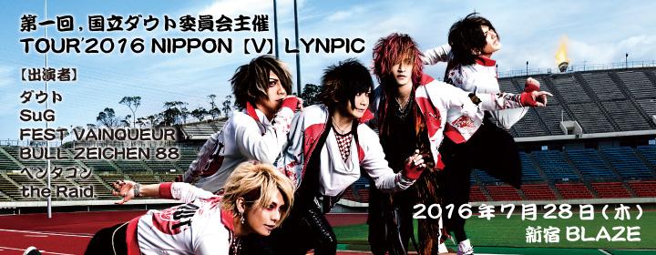 第一回,国立ダウト委員会主催TOUR'2016 NIPPON【V】LYNPIC